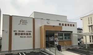 藤田歯科医院の外観
