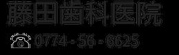 京都府城陽市の歯科!藤田歯科医院! 0774-56-6625