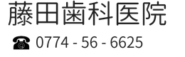 藤田歯科医院(城陽市の歯科)公式HP