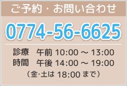 藤田歯科医院 診療時間